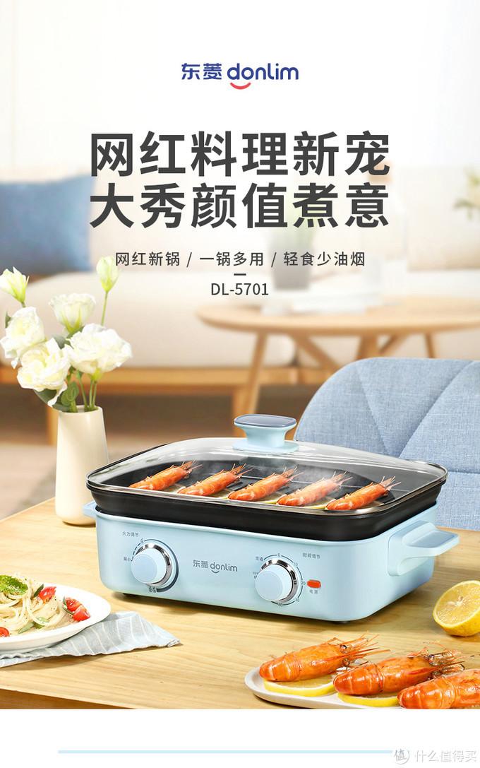 网上看到的国产品牌多功能锅,低烤盘高出这么一大块,比例有点失调,挺影响颜值