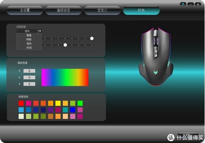 无线也要玩灯——雷柏V20PRO双模版RGB鼠标开箱
