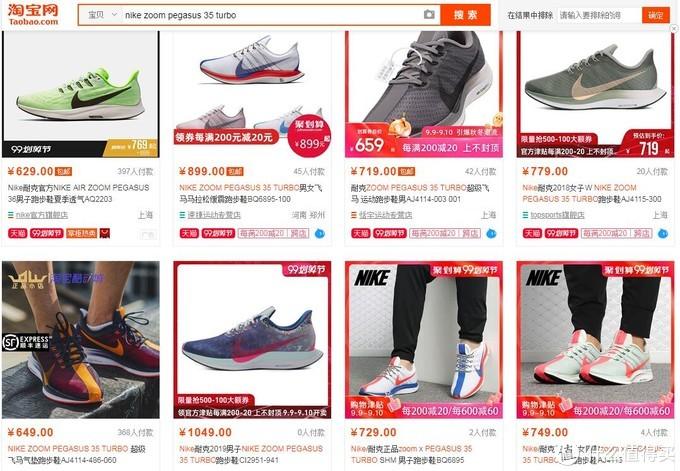 超实惠超舒适!Nike Zoom Pegasus Turbo XX