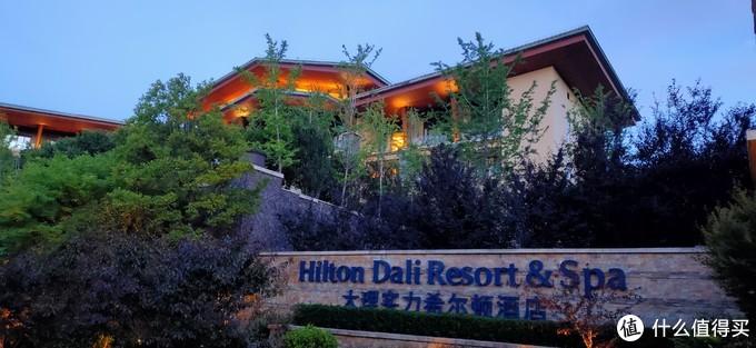 大理实力希尔顿酒店