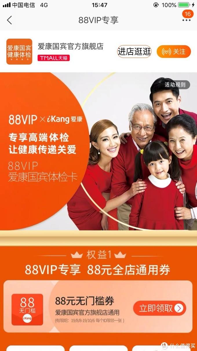 淘宝88vip初体验,附ios客户端优酷和虾米会员解决办法
