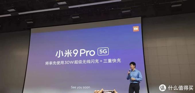 全球最快30W无线闪充 将于小米9 Pro 5G版首发
