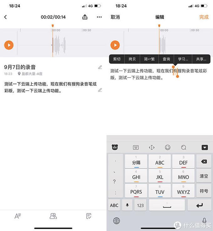 搜狗AI录音笔炫彩版评测 年轻白领的办公利器