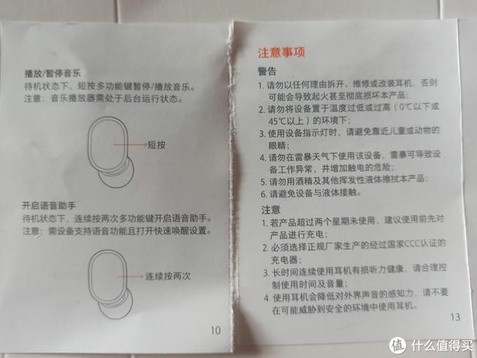 小米 RedmiAirDots(99元廉价机里面的精品机)分体蓝牙耳机