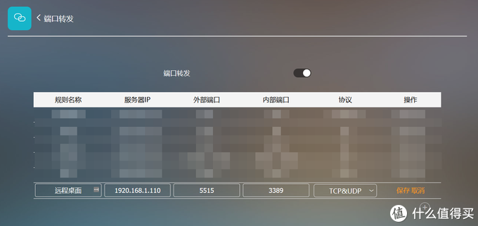 玩转 Windows 10 Nas 软件篇3 如何才能实现外网访问