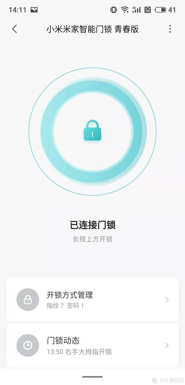 为了一把智能锁,我把门换了——小米米家智能锁带来的新体验!