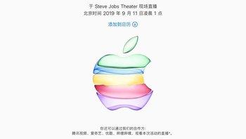 苹果手机发布会看点(直播|处理器|apple watch?|ipad|服务)