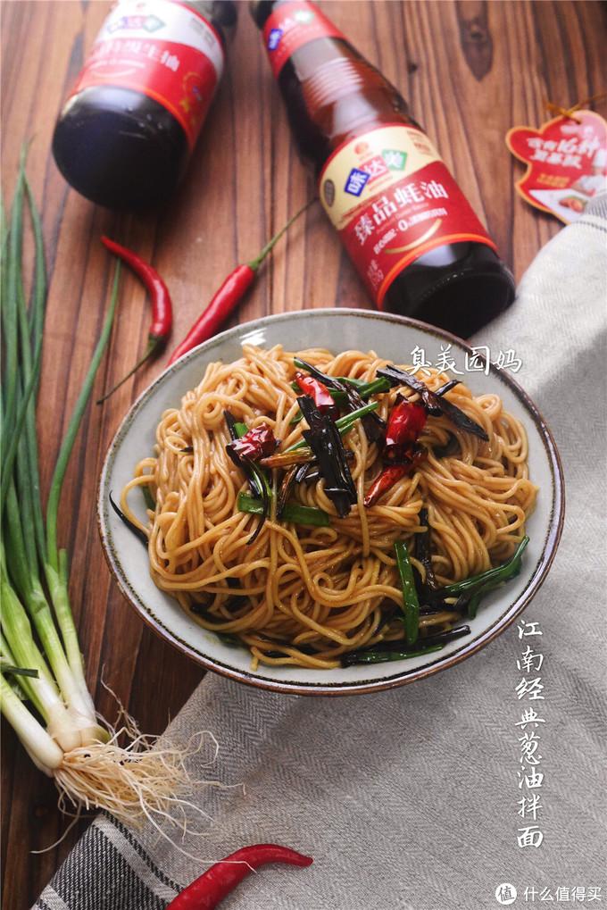 江南经典葱油拌面,香气扑鼻,好吃的秘诀就这么简单