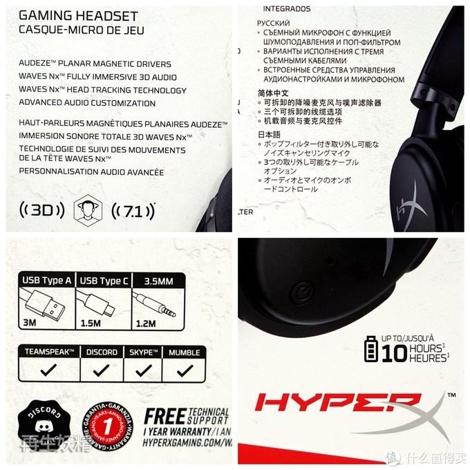 游戏耳机再进化--HyperX最强旗舰 Cloud Orbit S 游戏耳机初体验