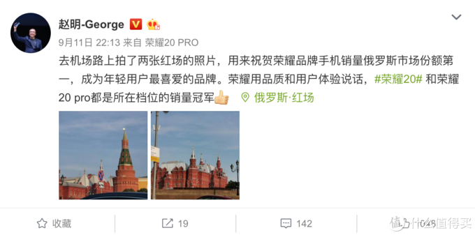 荣耀再下一城:手机销量俄罗斯市场份额第一!