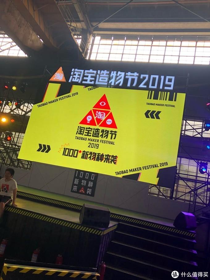 2019淘宝造物节第一天记录