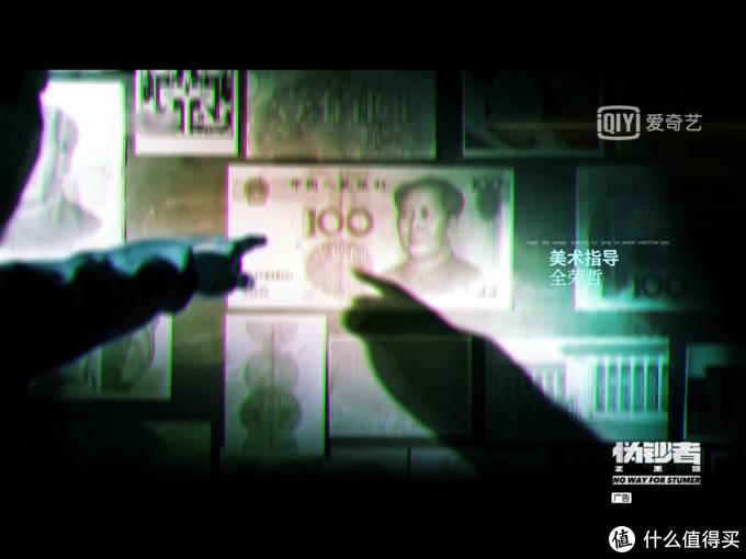 热剧抢先看《伪钞者之末路》~中国版的《绝命毒师》??到底好不好看呢