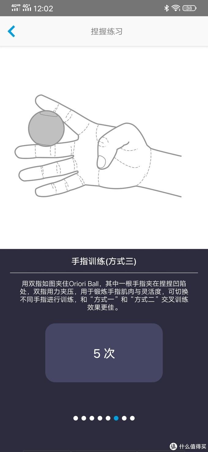 手指训练3