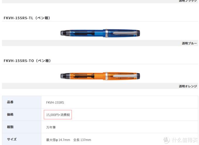 百乐92的日元官网售价