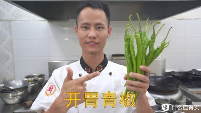 """厨师长教你:""""开胃青椒""""的家常做法,味道鲜辣香醇,先收藏起来"""