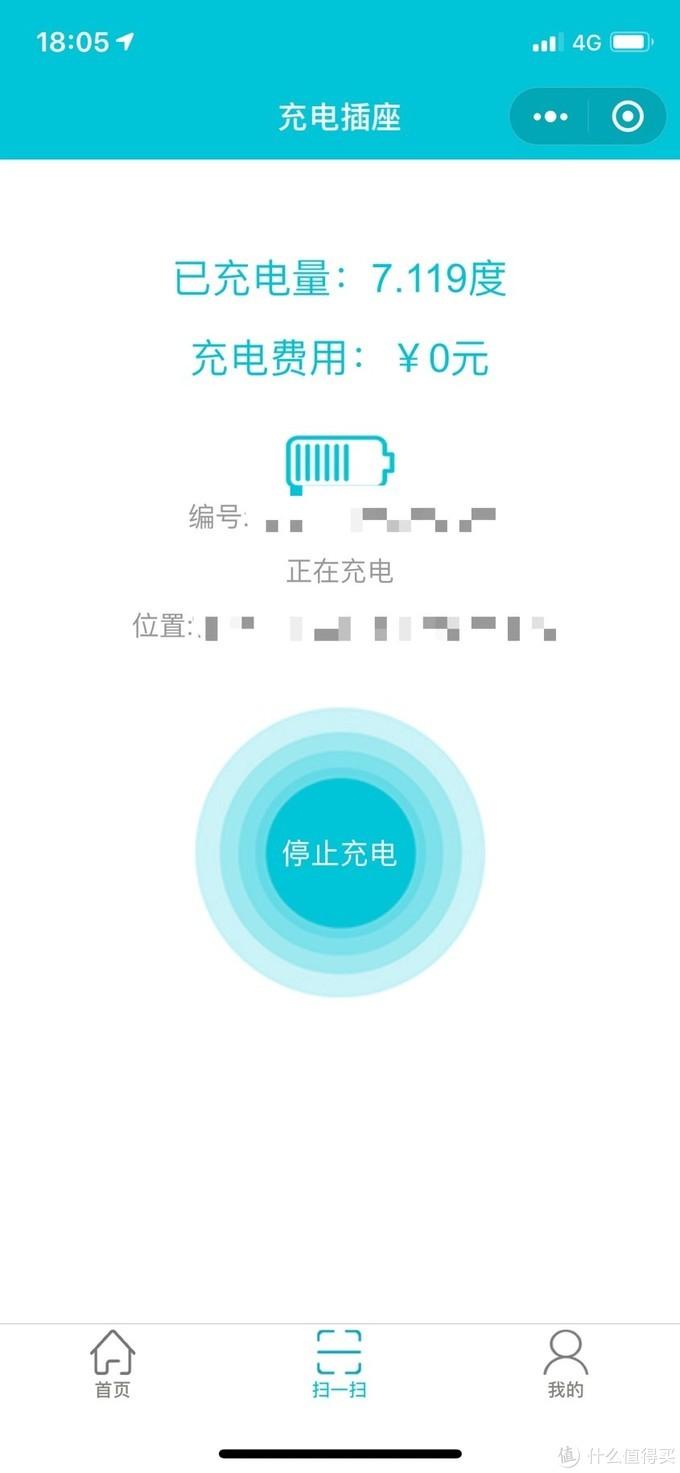 充电的时候,可以通过微信小程序查看实时充电状态