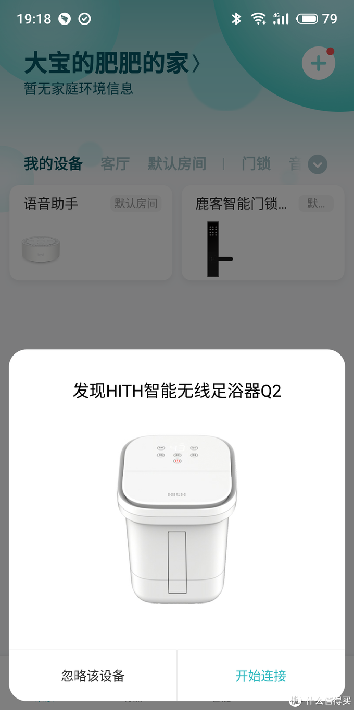轻松足浴更有品——HITH ZMZ-Q2 智能无线足浴器使用体验