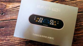 涂虎家胎压TT3其他汽车配件外观细节(传感器|显示屏|供电口|机身)