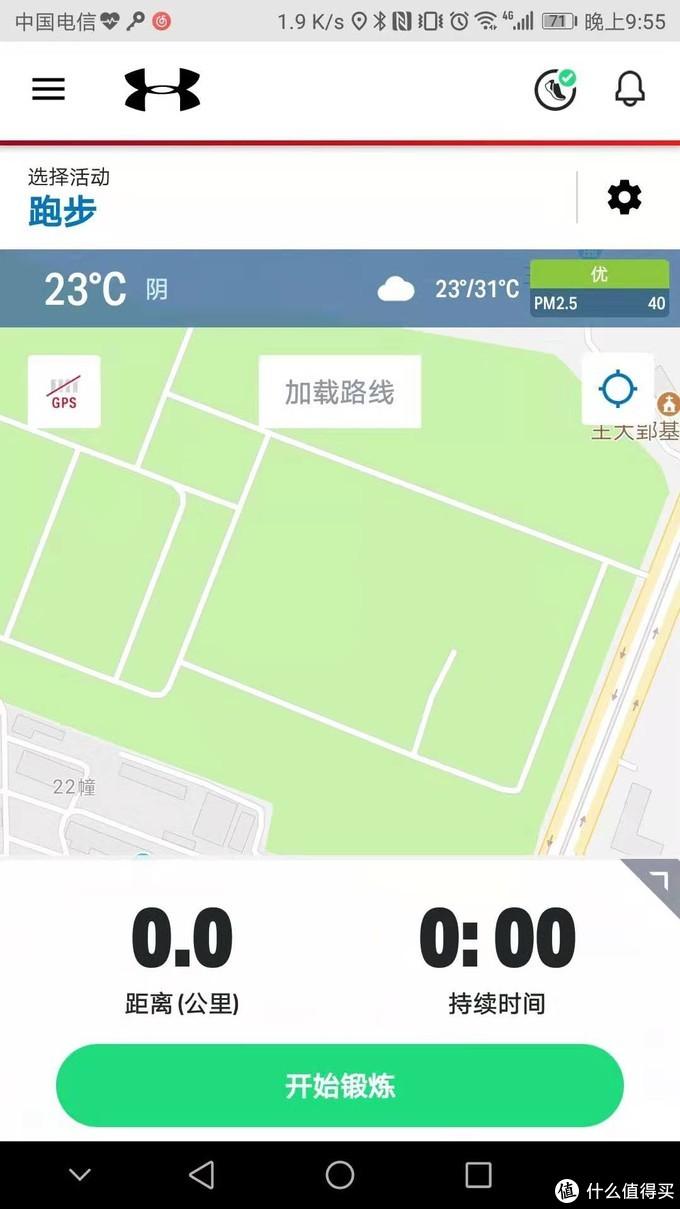 自带跑步软件