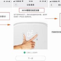 HITH智能无线足浴器使用总结(操作|加热|设置|按摩)
