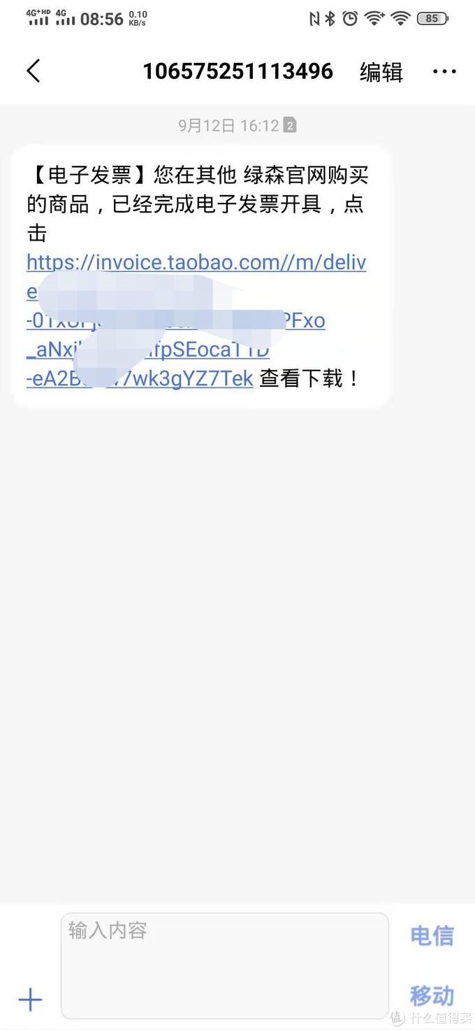 不晒物,只晒单——农行网上商城购买iqoo pro 4G 12G+128G记录