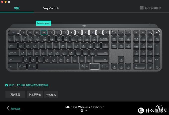 MX Keys - 设置