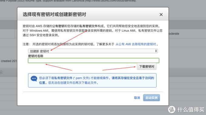 一定下载保存好,后来SSH登录时会用到
