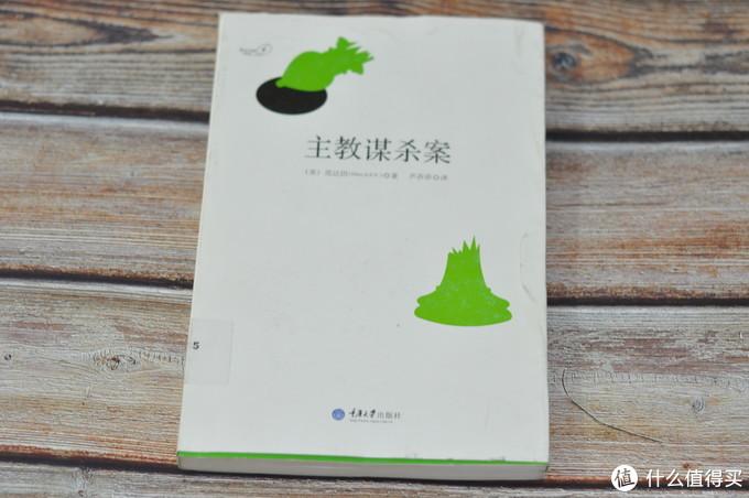 """《主教谋杀案》:范达因小说里的""""鹅妈妈童谣""""和神秘的""""主教"""""""