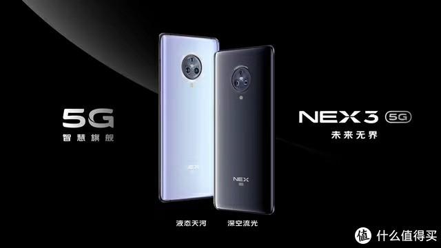 VIVO NEX 3 5G正式发布