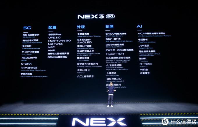 并不简单的5G 看看NEX 3 5G智慧旗舰背后的秘密