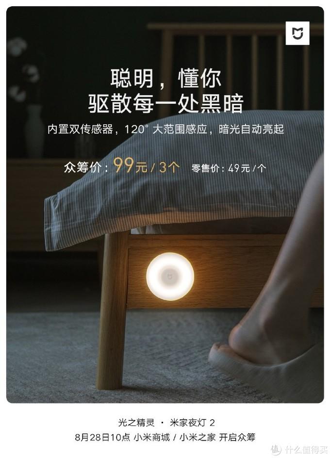 一个聪明,善解人意的光之精灵——米家小夜灯2轻评测