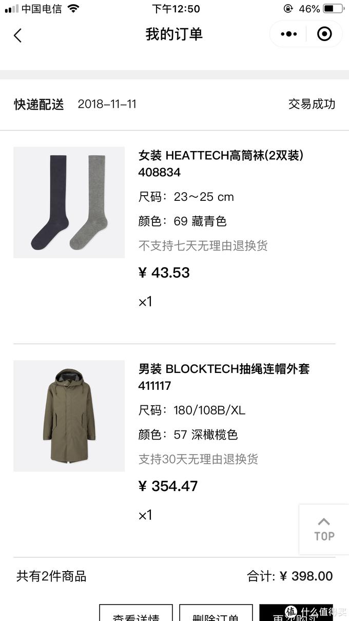 优衣库秋冬单品什么值得买?百搭又舒服买不了吃亏买不了上当!