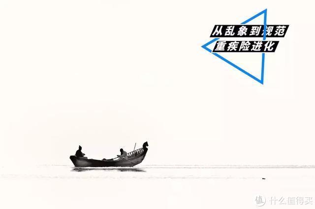 面世36年,重疾险在中国发生的可怕故事,原罪、套路、偏见与变化