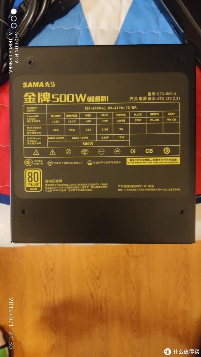 这套配置500瓦足矣