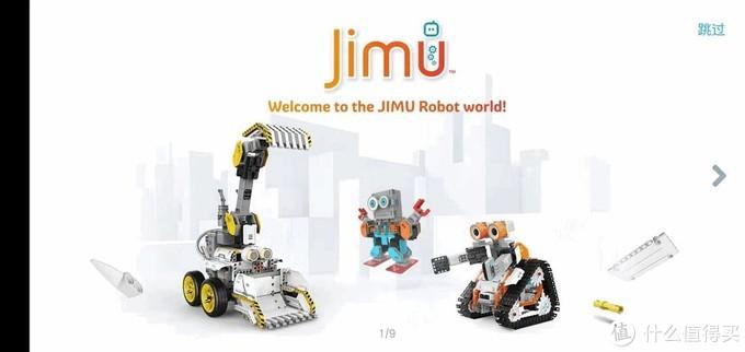 让我们来战斗吧  Jimu超变铁甲机器人测评