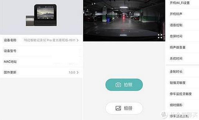 """小米有品新品上市,70迈行车记录仪星光版堪称行业里的""""大疆"""""""