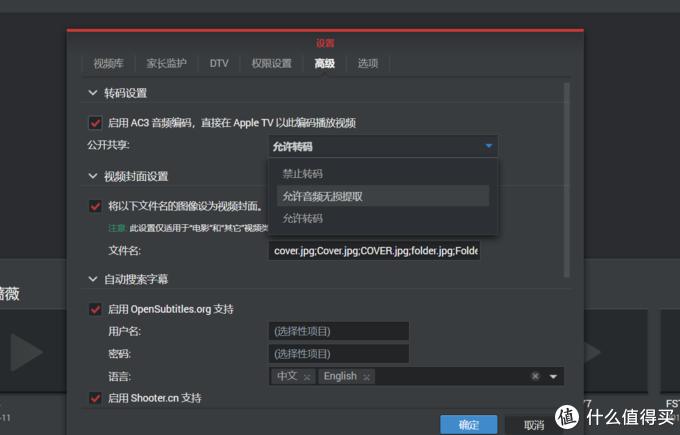 M5110阵列卡+乔思伯V6 DIY家庭存储黑群晖