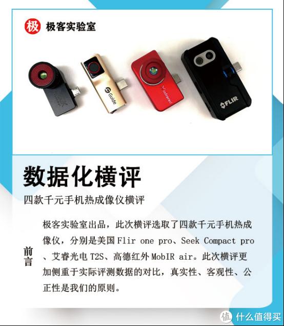 数据横评:四款手机热成像仪性价比谁最高?seek艾睿Flir One高德