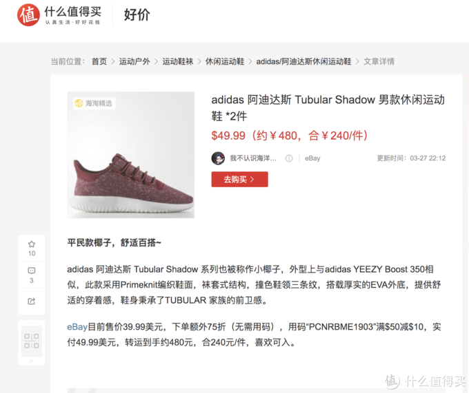 怕是没几个人敢穿她上街  枣红色adidas tubular shadow