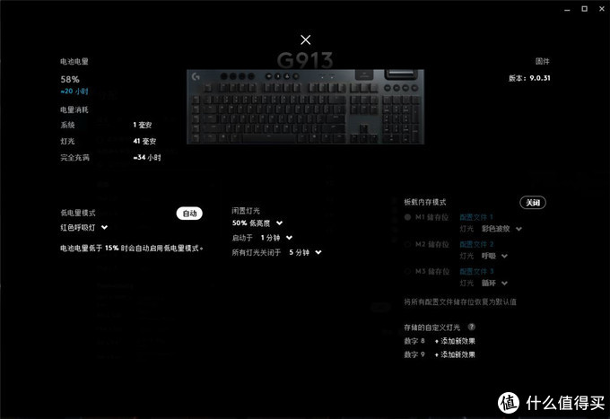 罗技G913无线RGB机械游戏键盘,1ms延迟+1200小时续航战WOW怀旧服