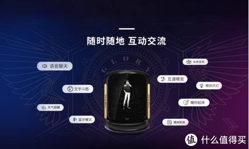 Gowild狗尾草 全职高手叶修首发版 人工智能虚拟生命 使用评测