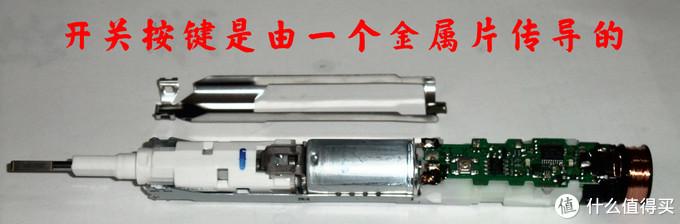 开关位置靠牙刷柄顶部电路板在下部,按键压力用金属片传导