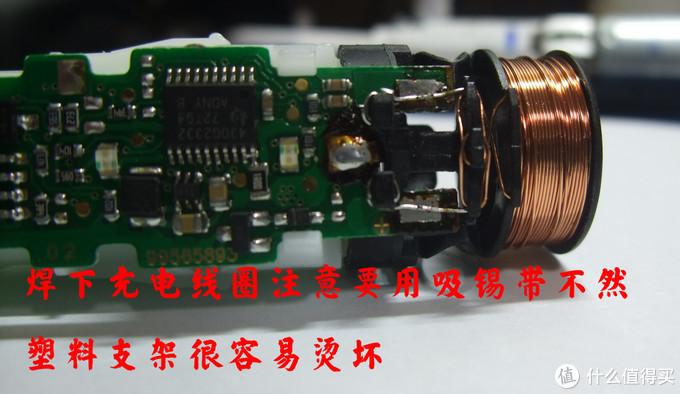 如果要换电池此时就可焊下电池焊片更换了