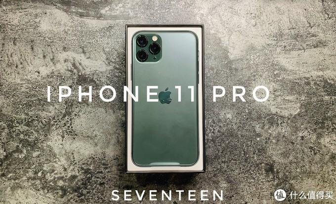 首晒 iPhone11,11Pro ,11Pro Max 选购指南 ---【真香传说11】
