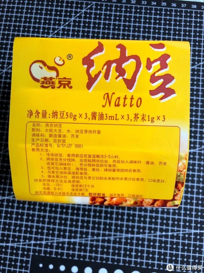 吃货就是啥都想试试,初试传说中的纳豆-燕京 即食 纳豆 开袋试吃
