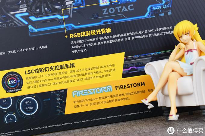 ARGB背板和firestrom控制软件