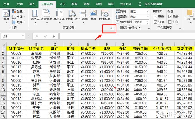 浪费了8721页A4纸,才学会的10个Excel打印技巧,1秒竟然就可以打印所有内容!
