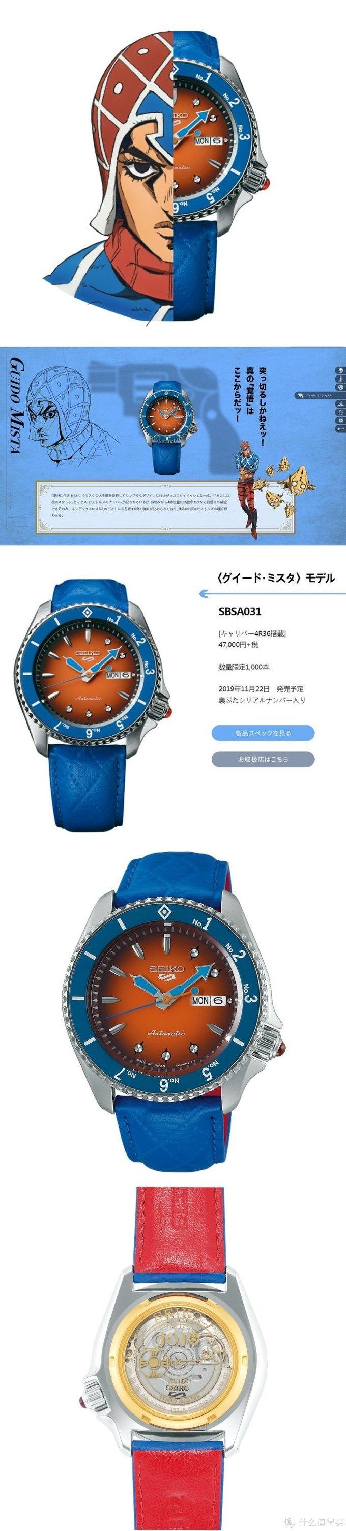 致爱二次元:精工推出《JOJO的奇妙冒险 黄金之风》主题手表!