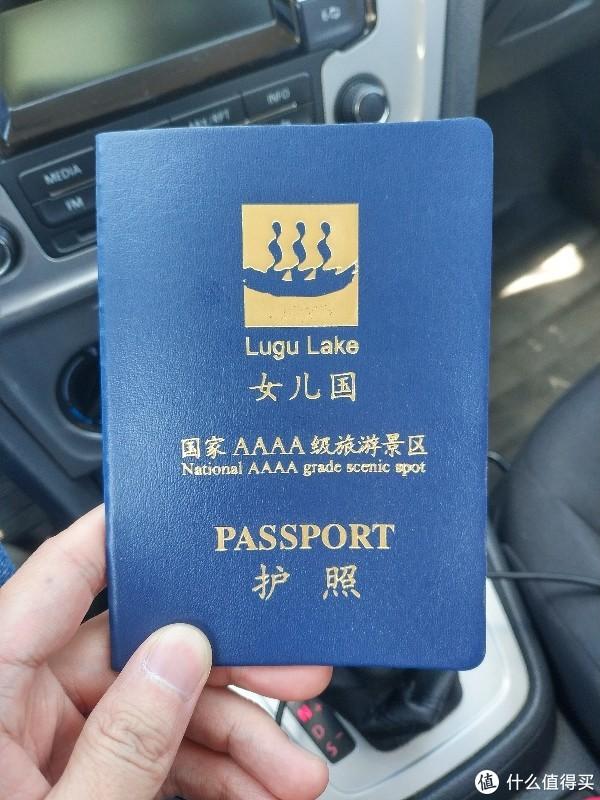 传说中的女儿国护照