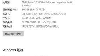 荣耀MagicBook Pro锐龙版配置设置(出风口|适配器)